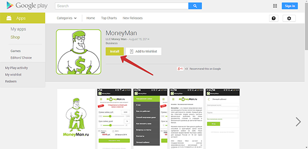 Компания MoneyMan запустила приложение для Android-устройств