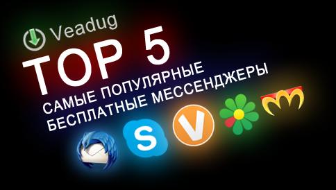 Veadug.com назвал самые популярные приложения