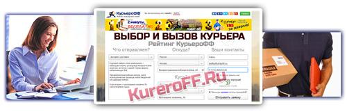 Форма срочного вызова курьера на сайте рейтинга курьерских служб КурьероФФ позволяет вызвать курьера по Москве недорого